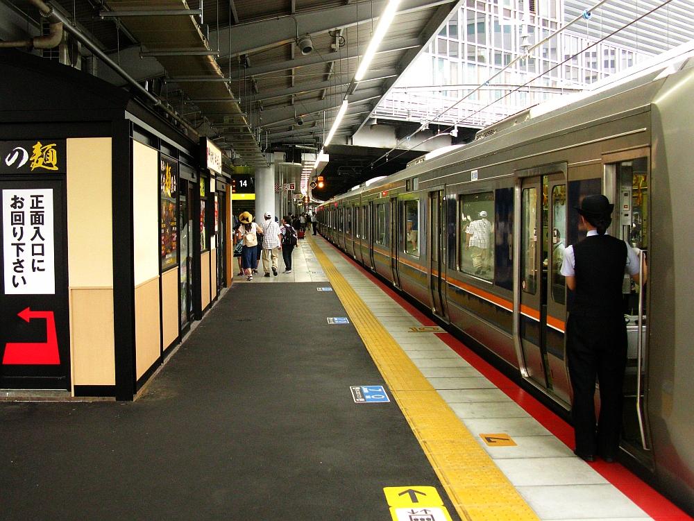 2015_08_19新大阪:麺家上りホーム (5)