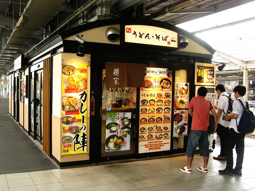 2015_08_19新大阪:麺家上りホーム (2)