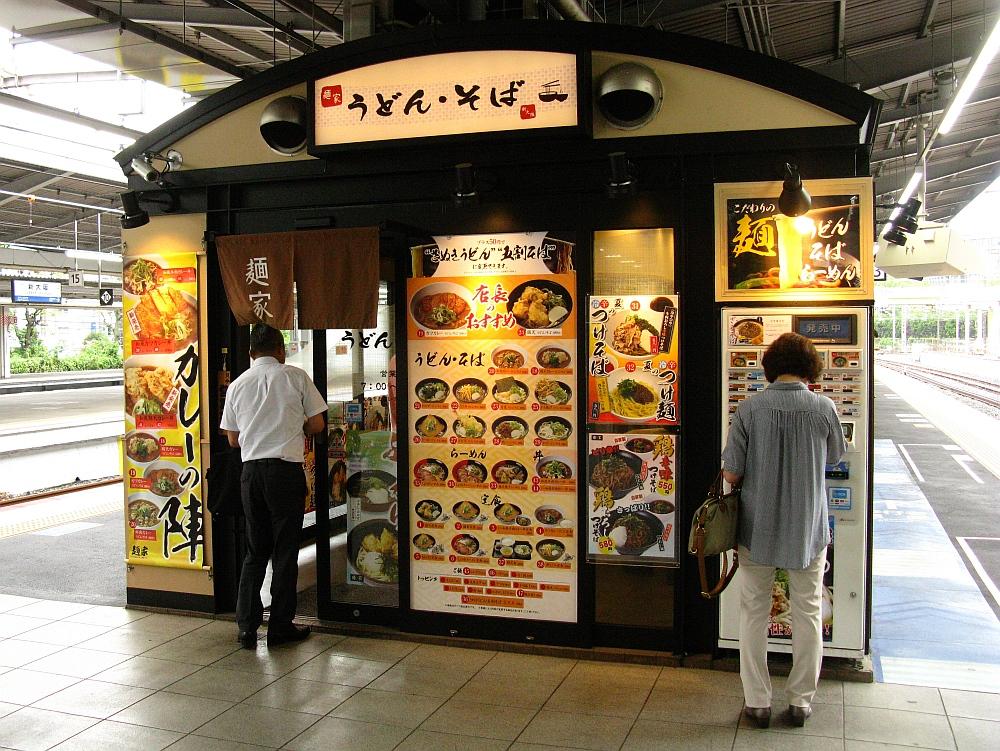 2015_08_19新大阪:麺家上りホーム (3)