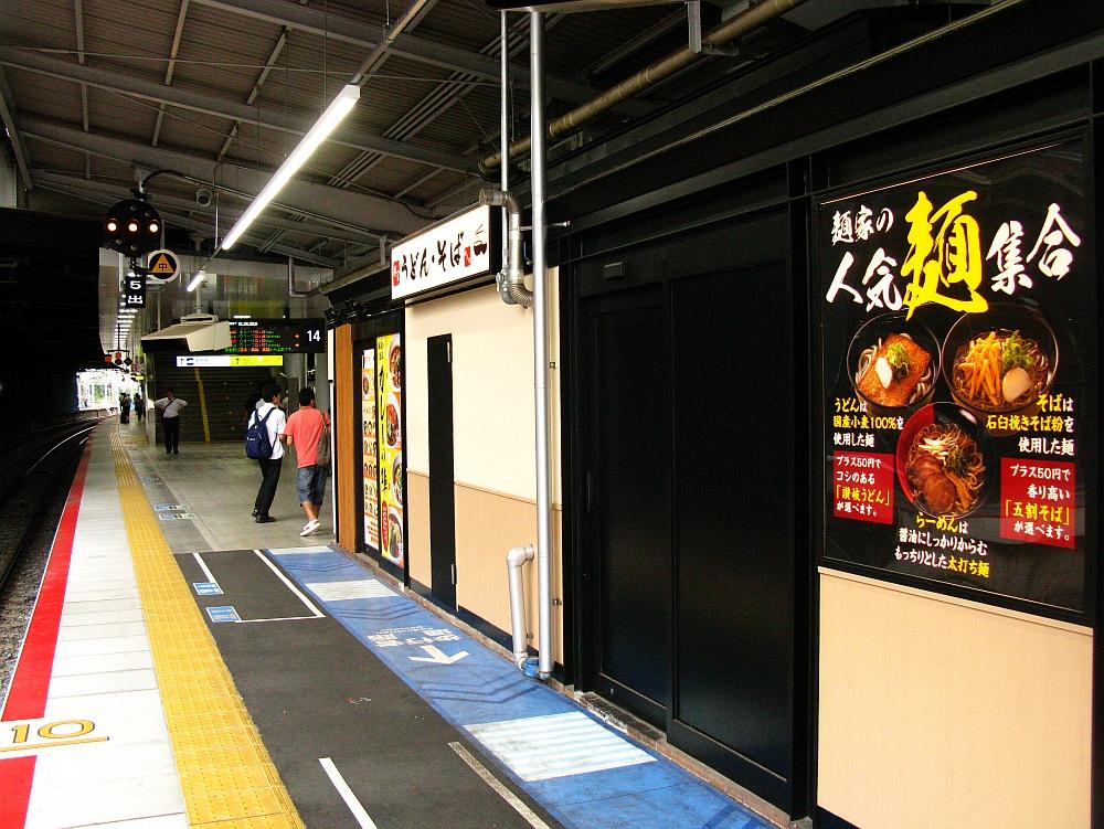 2015_08_19新大阪:麺家上りホーム (6)