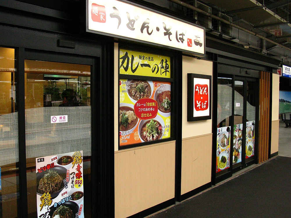 2015_08_19新大阪:麺家上りホーム (7)