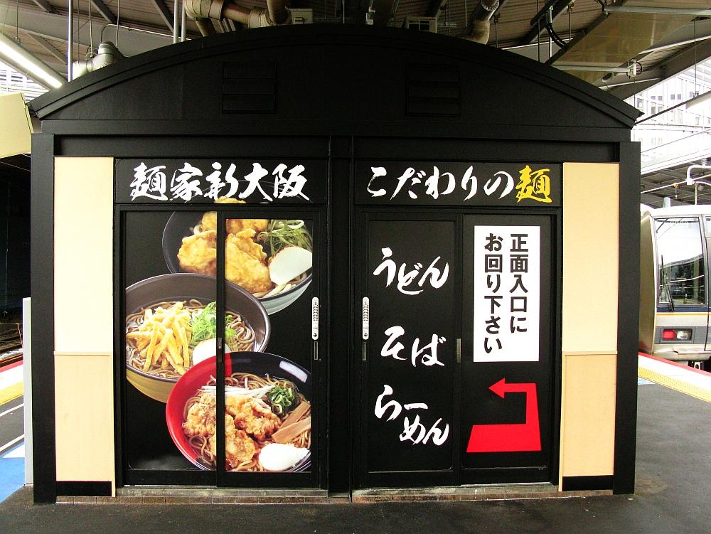 2015_08_19新大阪:麺家上りホーム (8)