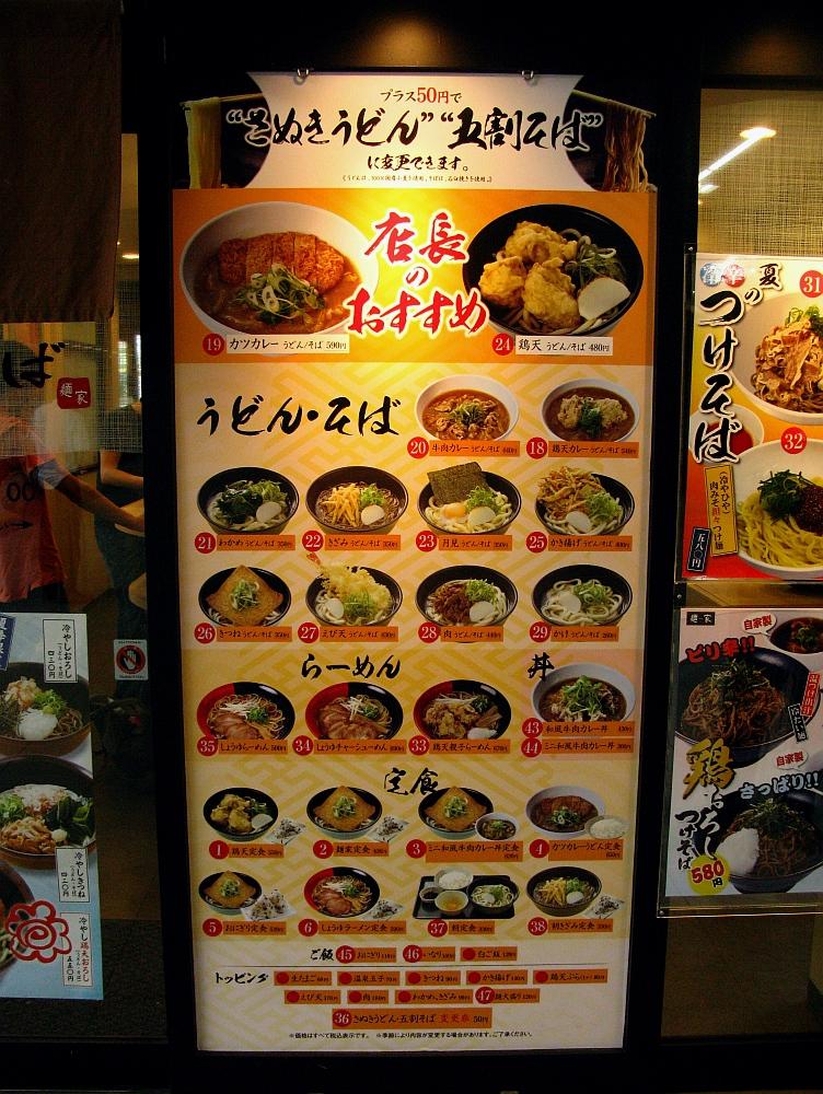 2015_08_19新大阪:麺家上りホーム (9)