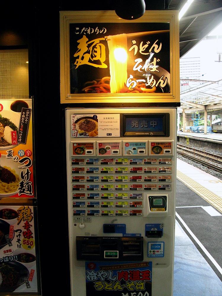 2015_08_19新大阪:麺家上りホーム- (10)