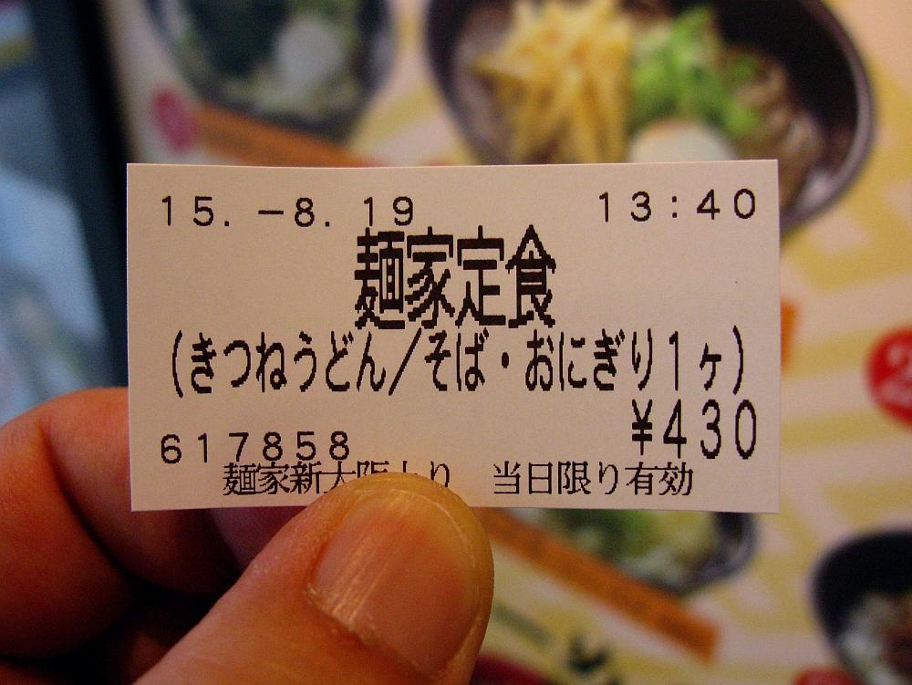 2015_08_19新大阪:麺家上りホーム- (12)