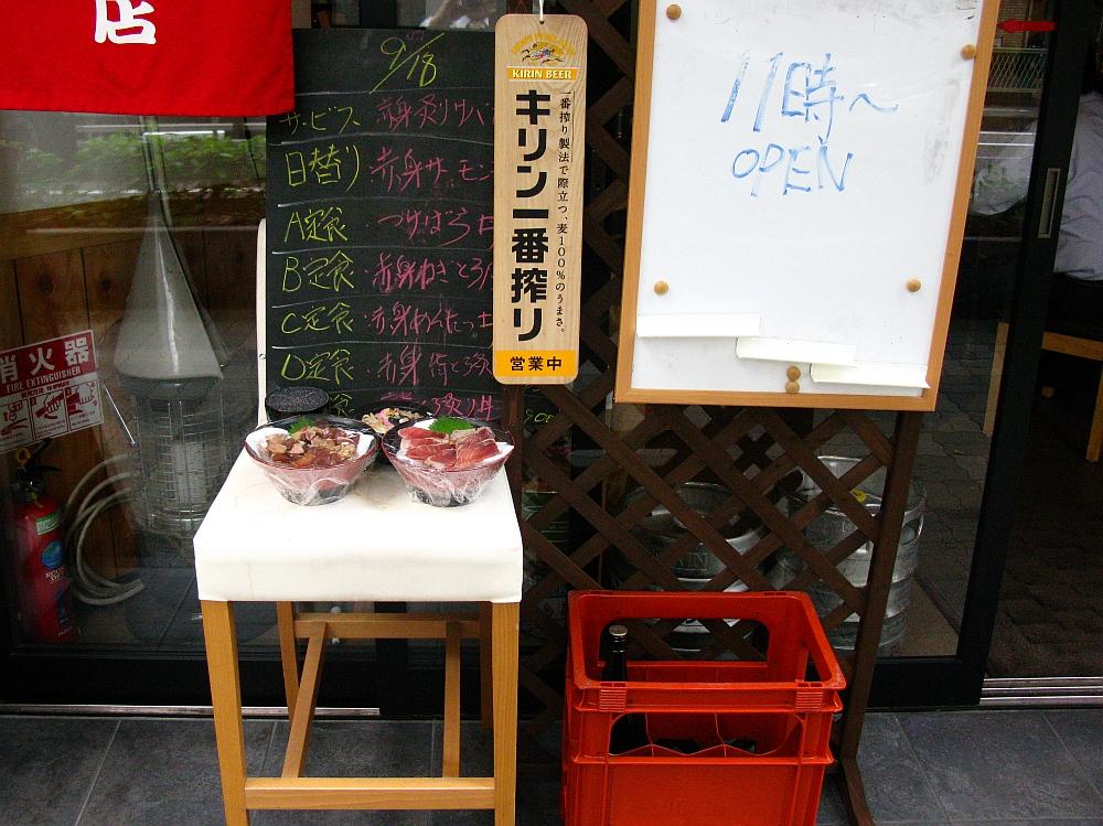 2015_09_18大阪中津:まぐろや本店 (5)