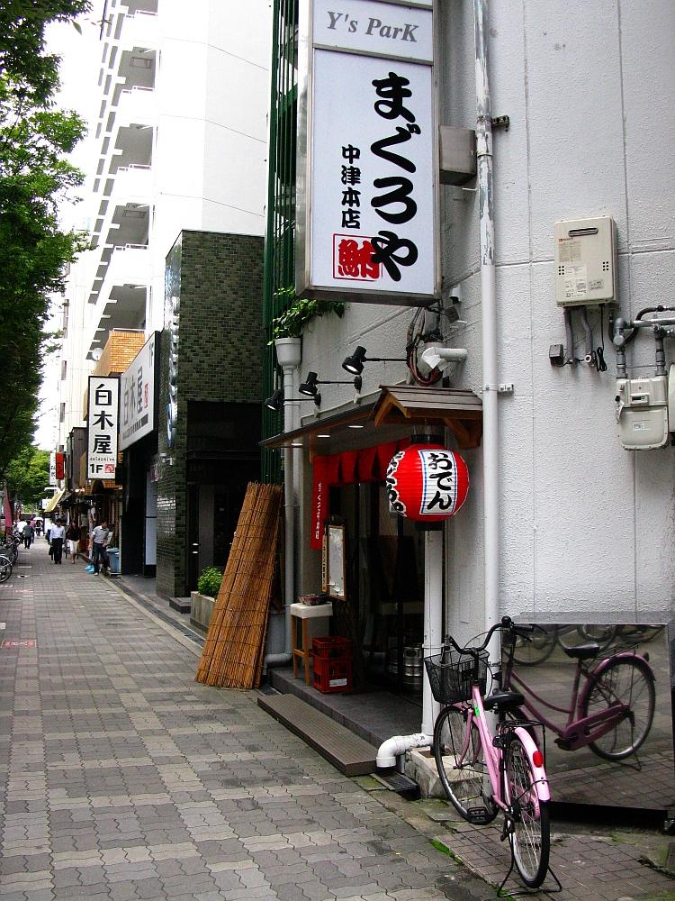 2015_09_18大阪中津:まぐろや本店 (3)