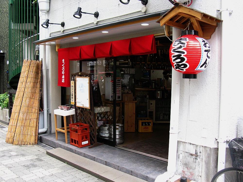 2015_09_18大阪中津:まぐろや本店 (4)