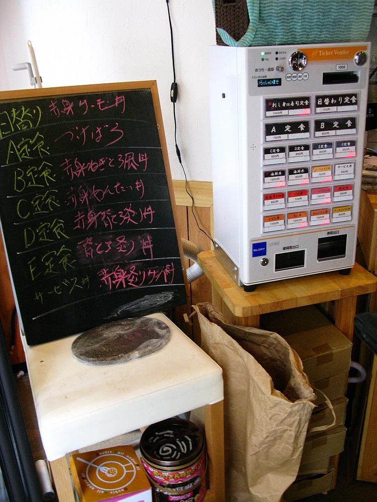 2015_09_18大阪中津:まぐろや本店 (8)