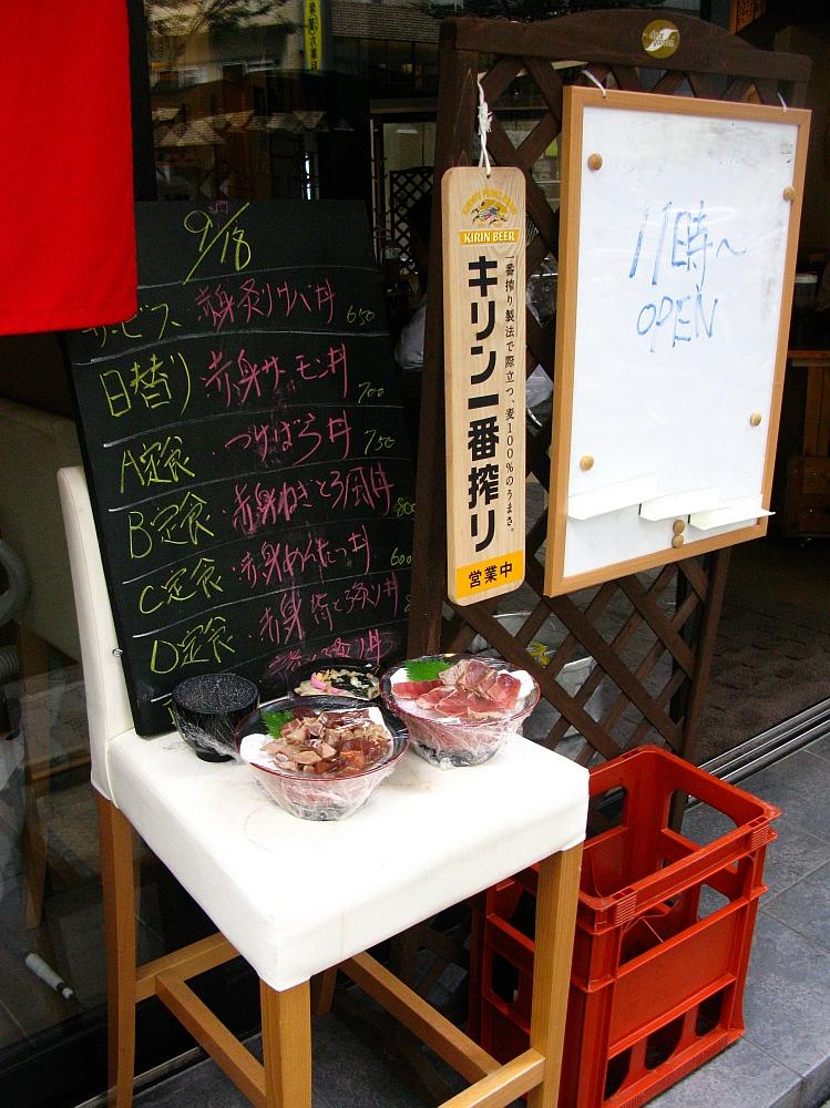 2015_09_18大阪中津:まぐろや本店 (6)
