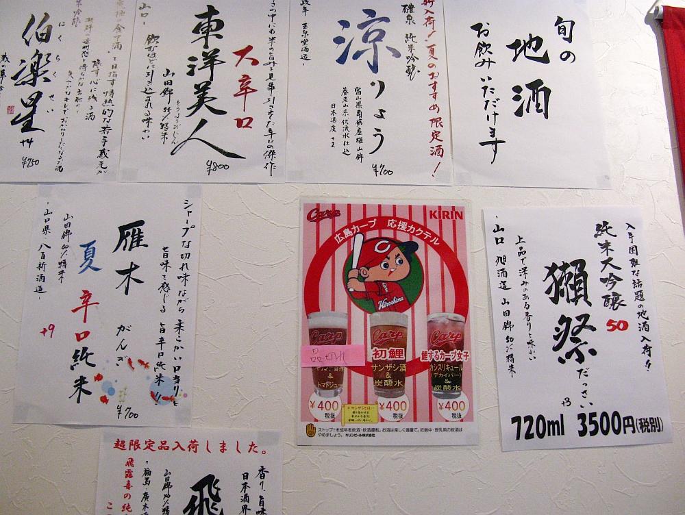 2015_09_18大阪中津:まぐろや本店- (15)