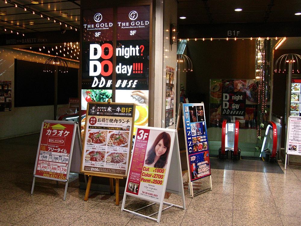 2015_11_09大阪梅田:すみび家 米牛 (3)