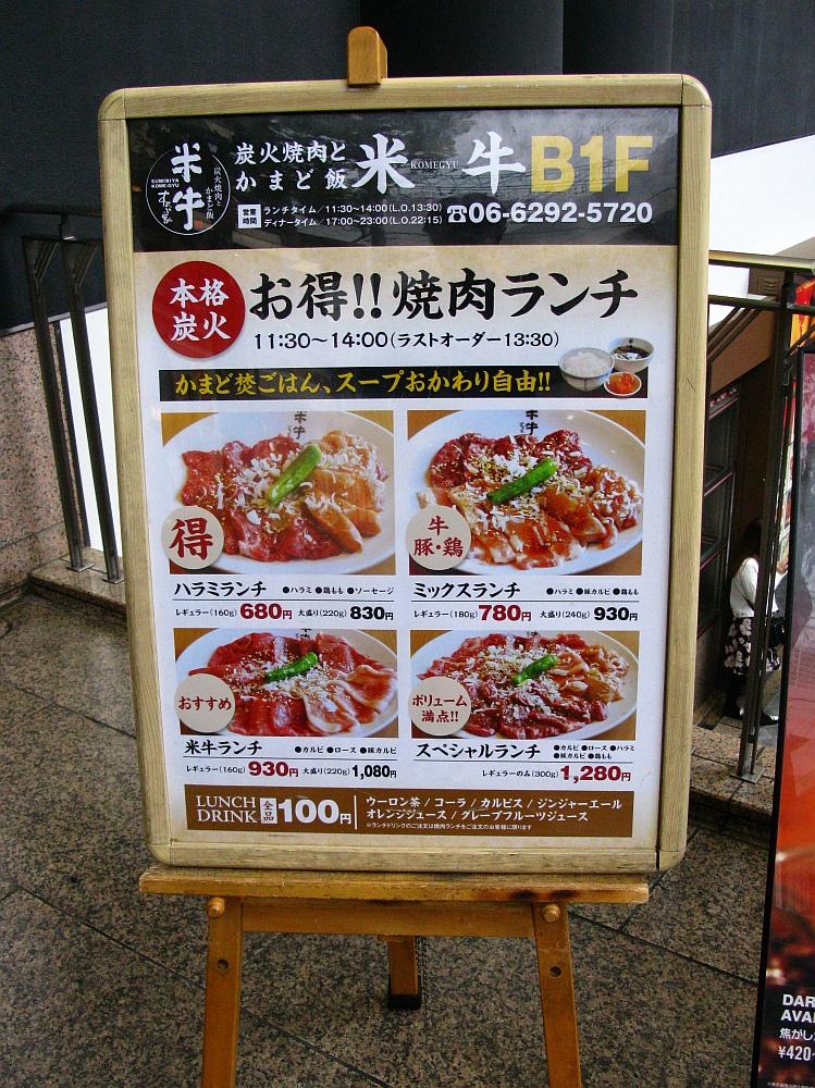 2015_11_09大阪梅田:すみび家 米牛- (10)