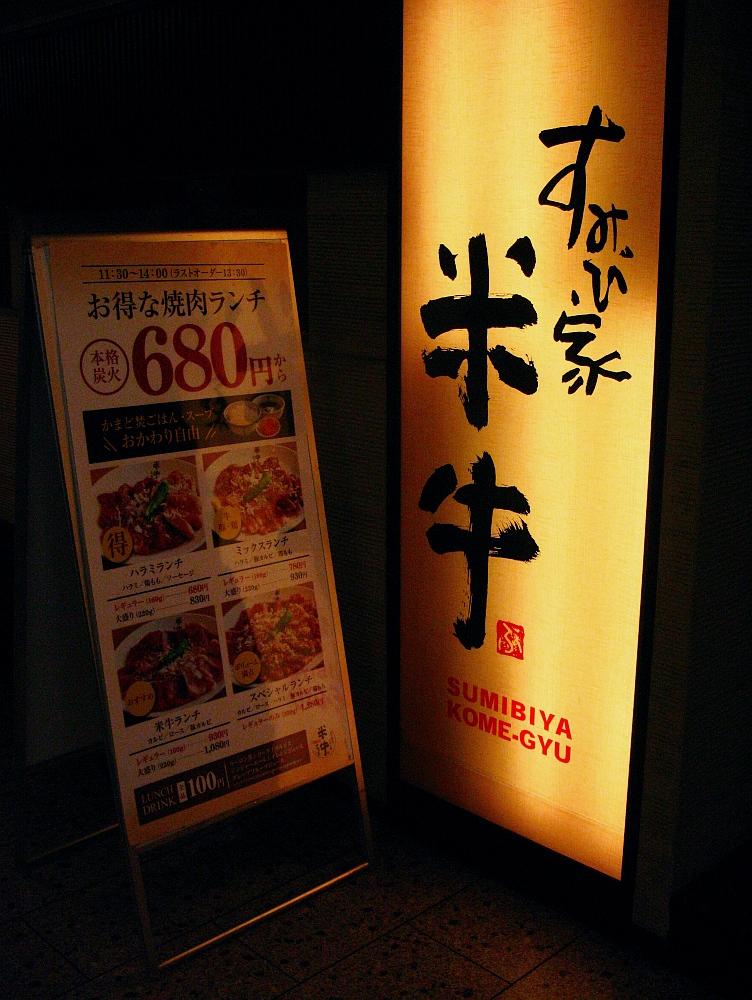 2015_11_09大阪梅田:すみび家 米牛- (22)