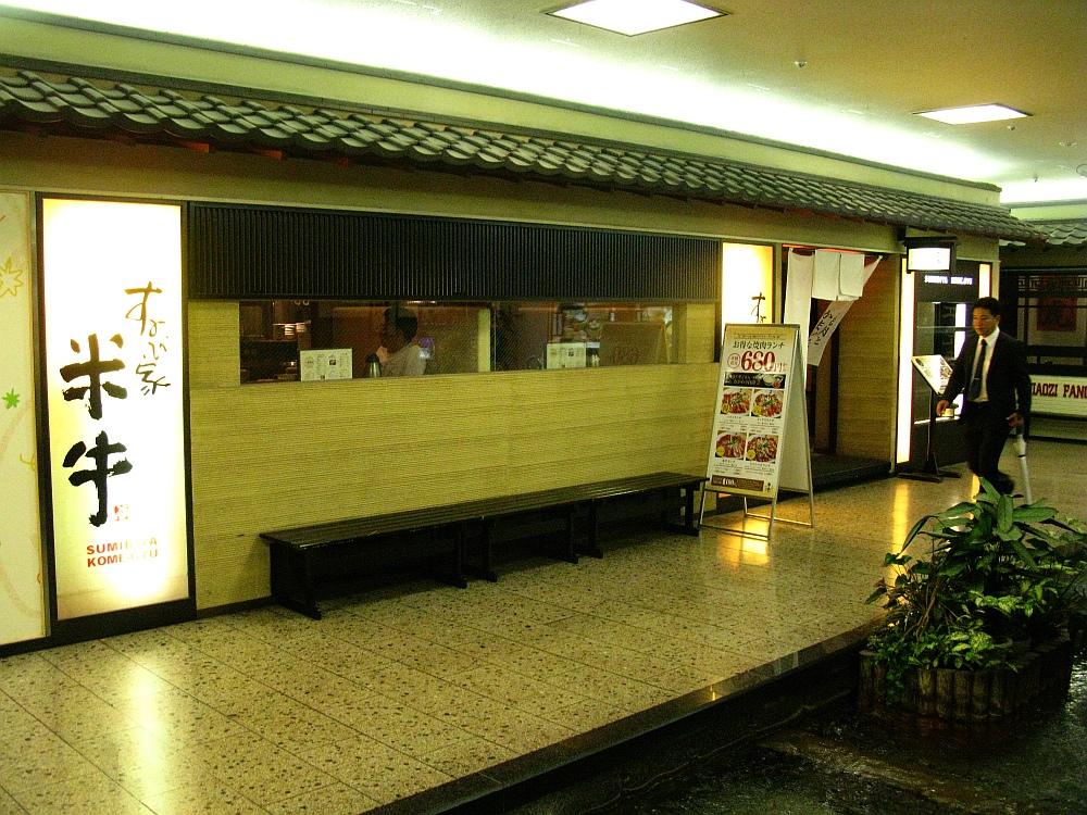 2015_11_09大阪梅田:すみび家 米牛- (18)