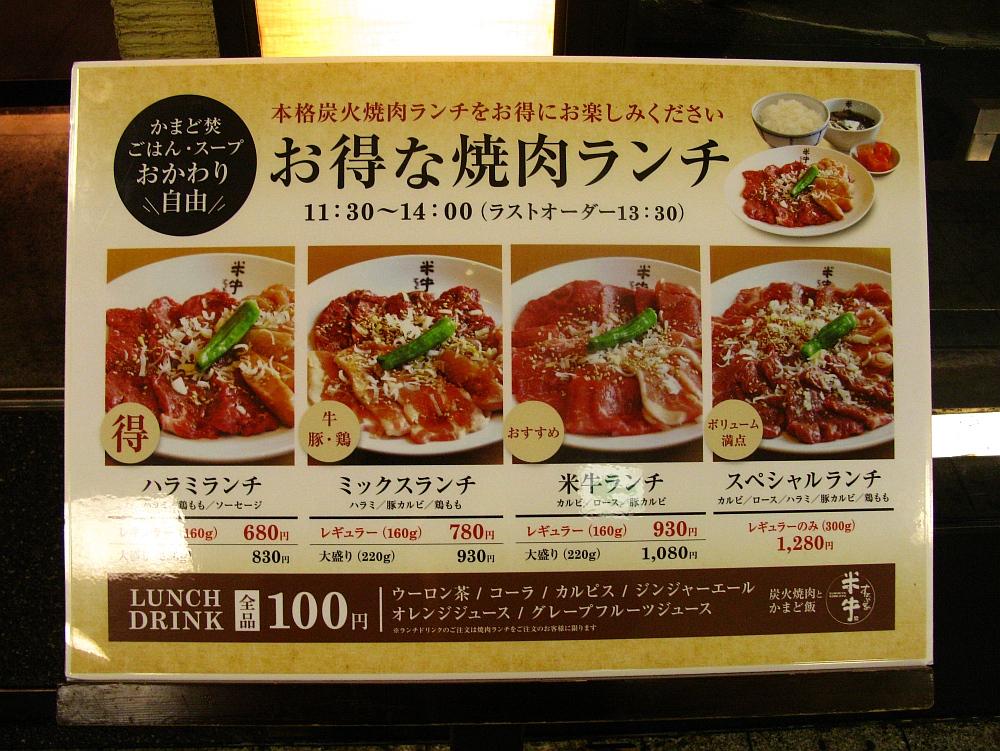 2015_11_09大阪梅田:すみび家 米牛- (23)