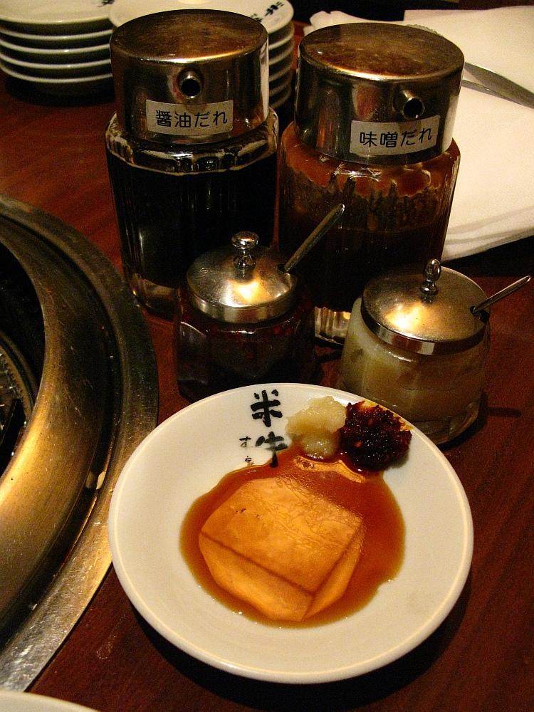 2015_11_09大阪梅田:すみび家 米牛- (33)