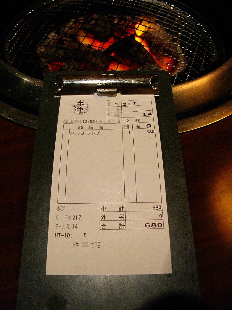 2015_11_09大阪梅田:すみび家 米牛- (56)
