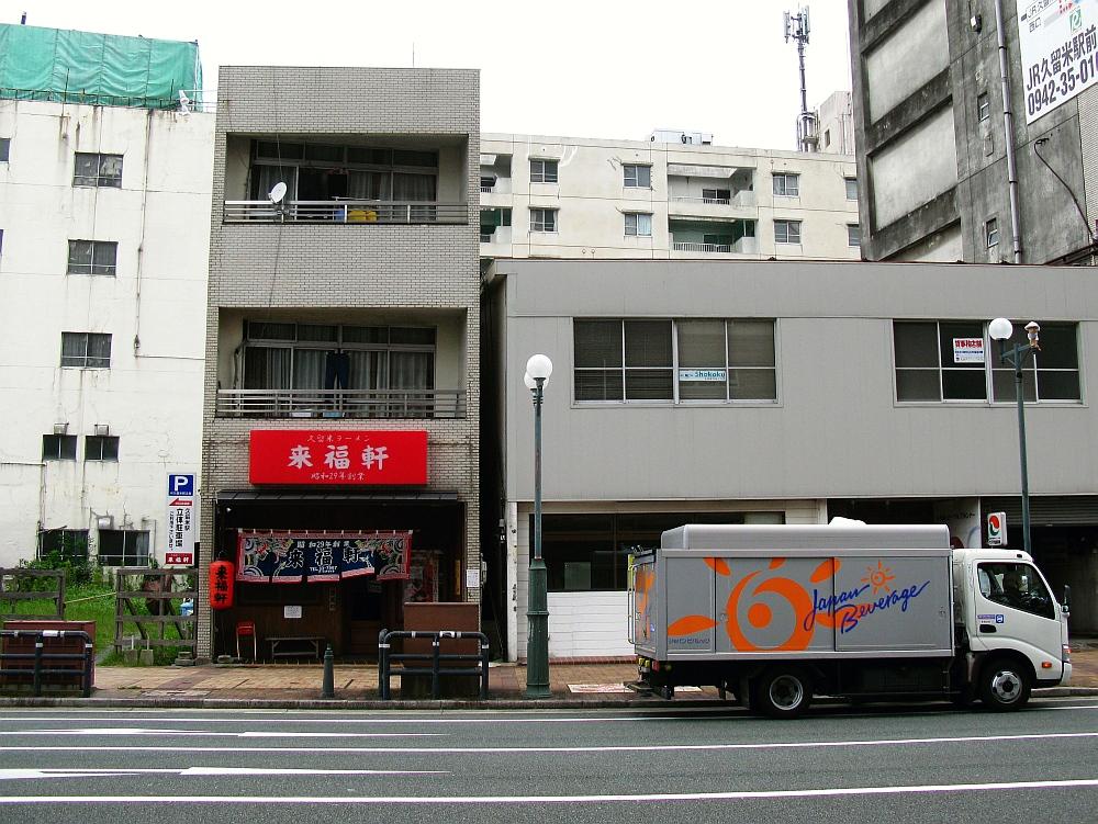 2015_07_03久留米:来福軒 (3)