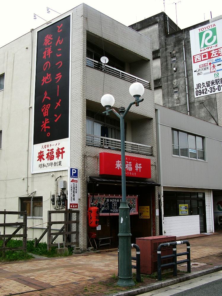 2015_07_03久留米:来福軒 (4)