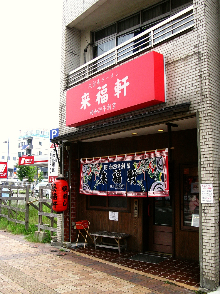 2015_07_03久留米:来福軒 (7)
