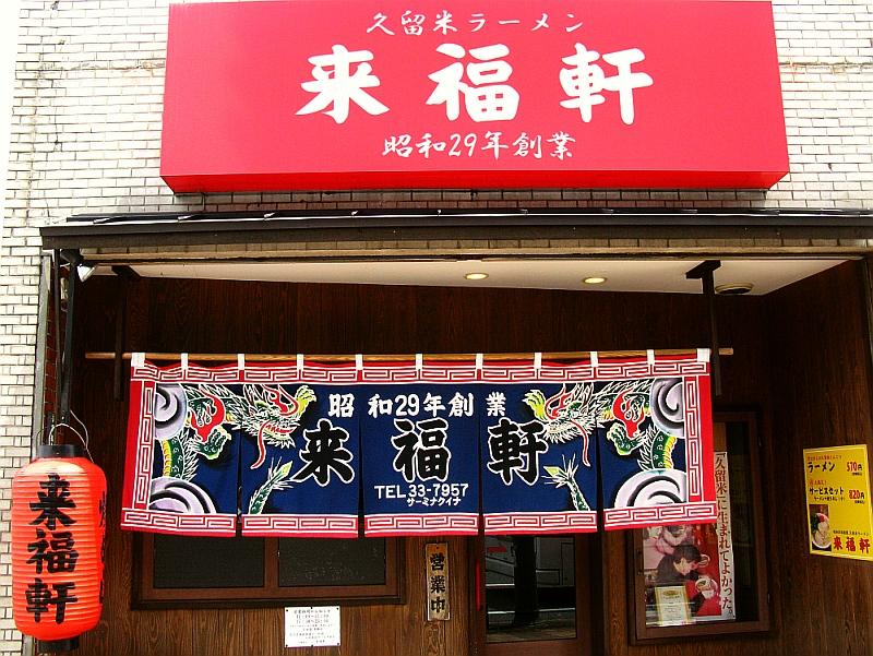 2015_07_03久留米:来福軒 (9)