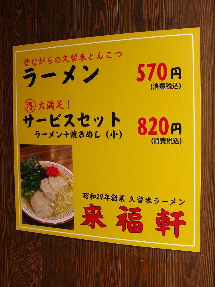 2015_07_03久留米:来福軒- (11)