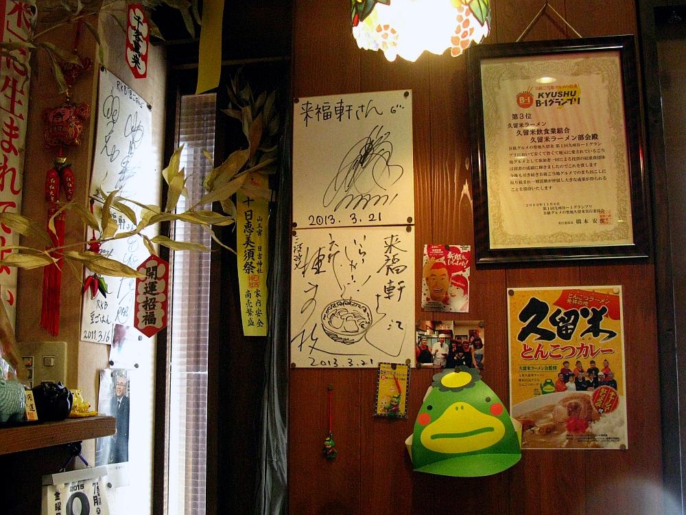 2015_07_03久留米:来福軒- (17)