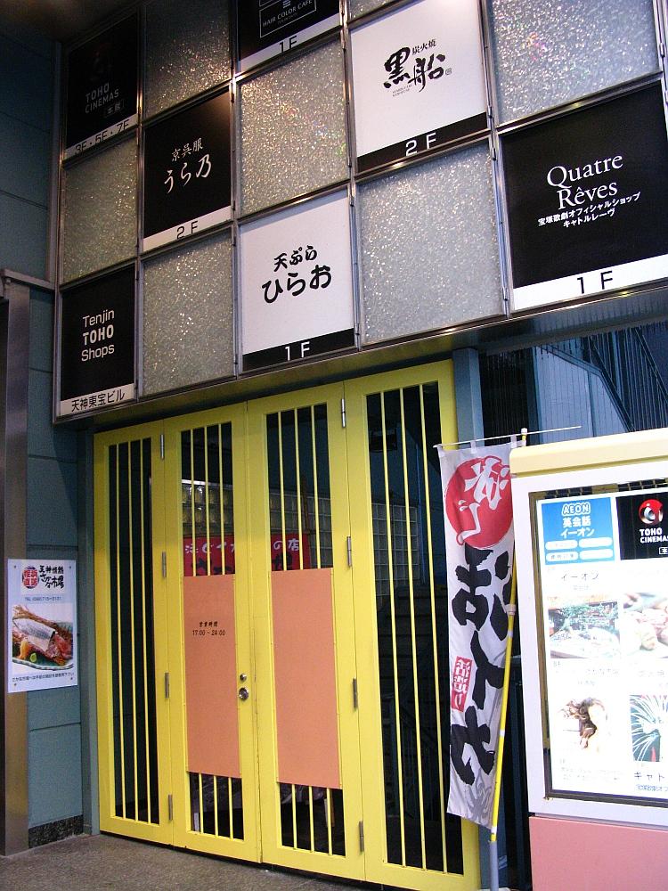 2015_12_18博多天神:B 天ぷらひらお (5)