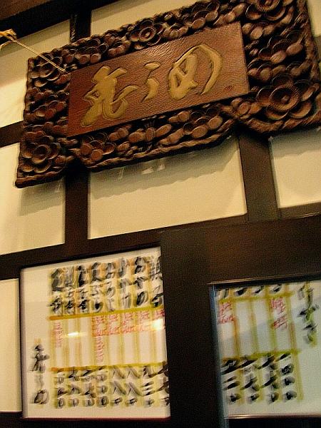2015_12_18博多天神:飛うめ- (12A
