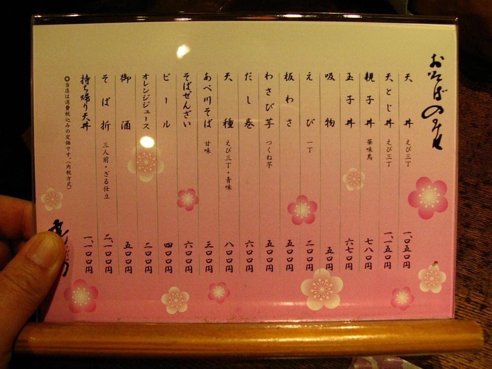 2015_12_18博多天神:飛うめ- (19)