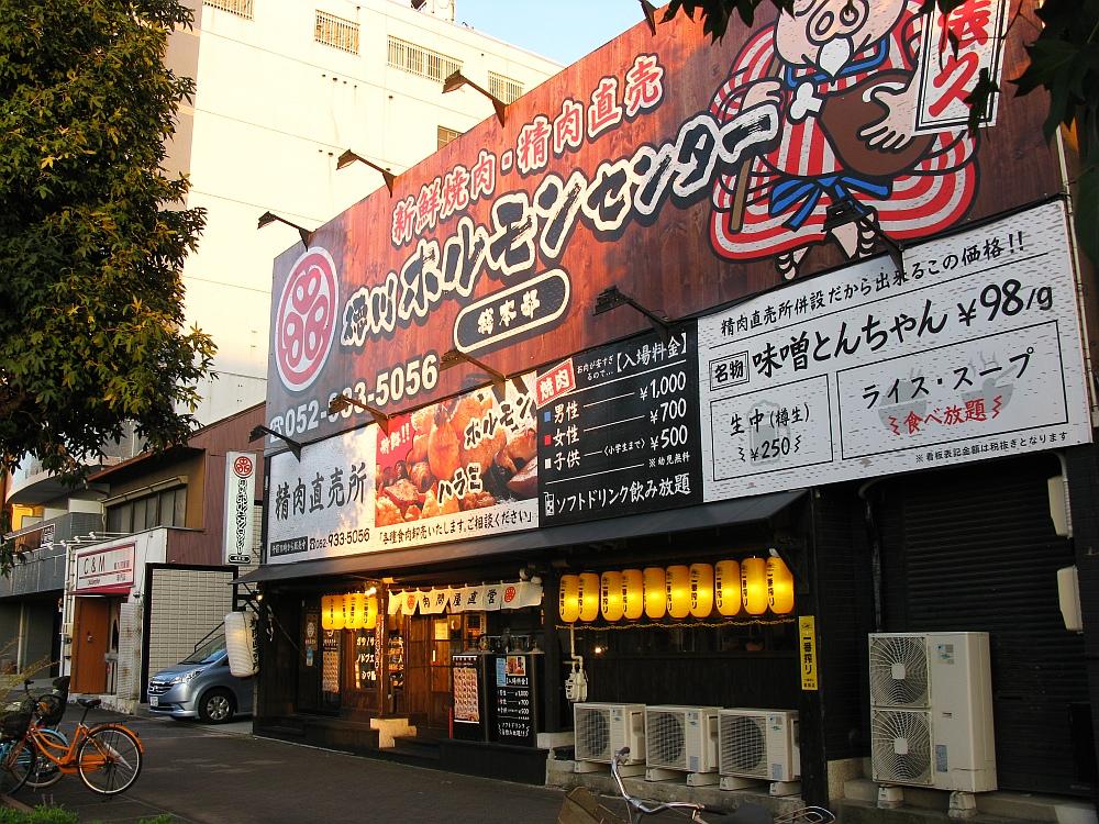 2015_10_03徳川ホルモンセンター (1)