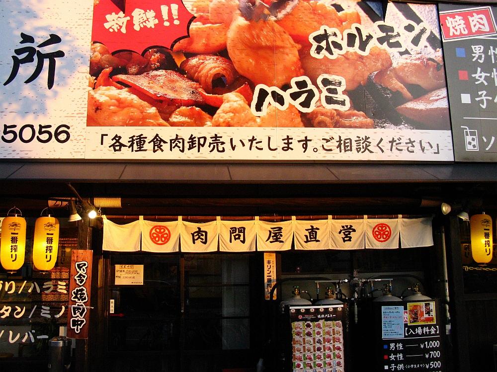 2015_10_03徳川ホルモンセンター (7)