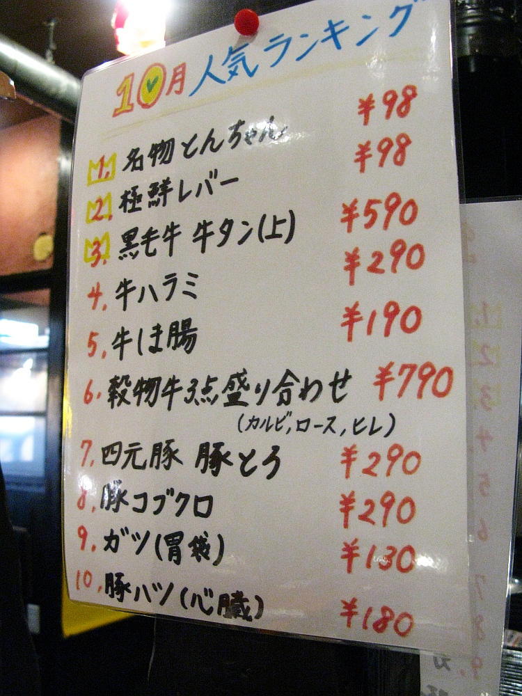 2015_10_03徳川ホルモンセンター- (10)