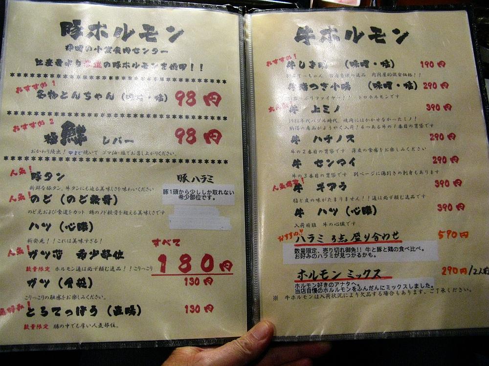 2015_10_03徳川ホルモンセンター- (12)