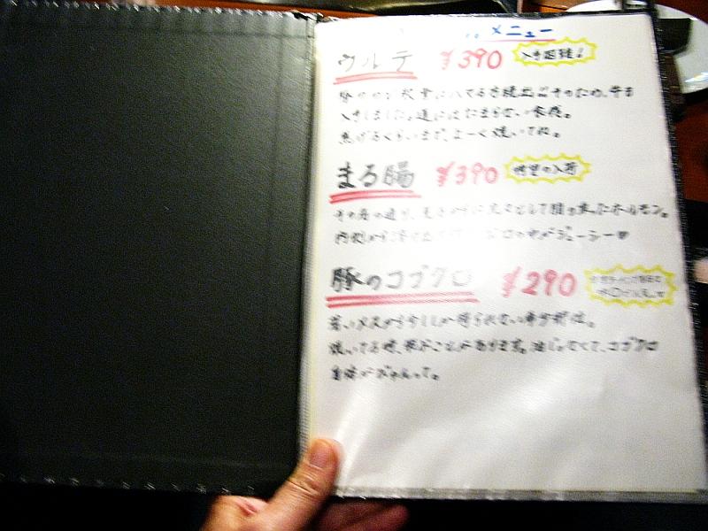 2015_10_03徳川ホルモンセンター- (11)