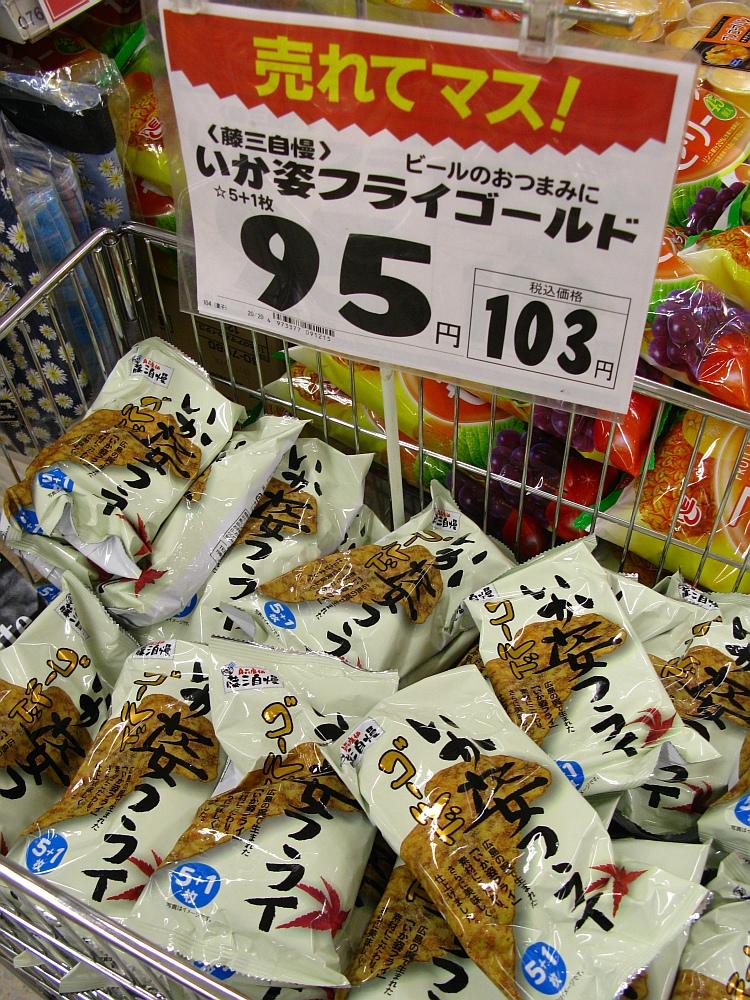 2016_08_09安芸阿賀:藤三 (7)