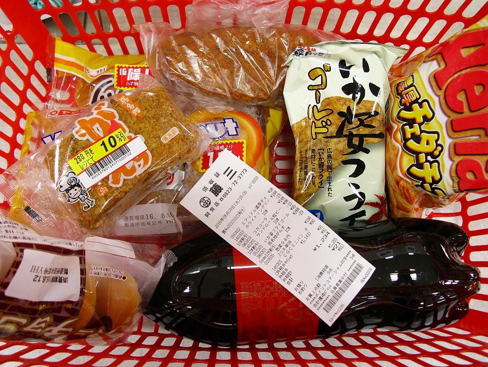 2016_08_09安芸阿賀:藤三 (9)