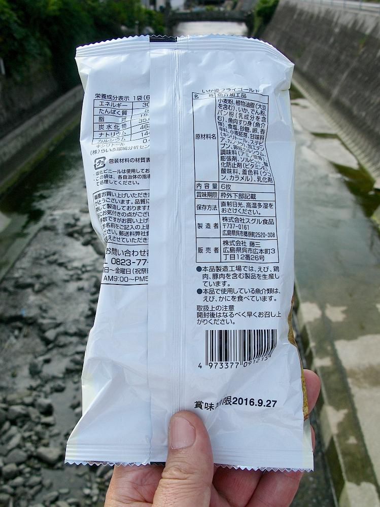 2016_08_09安芸阿賀:藤三- (12)