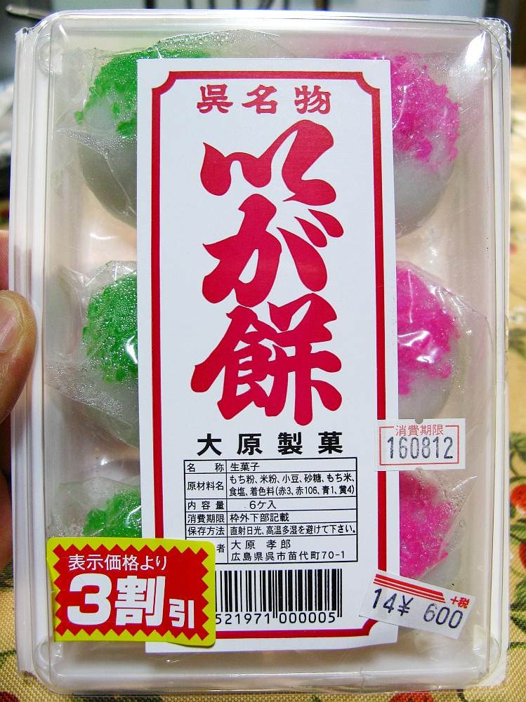 2016_08_12安芸阿賀:藤三 大原製菓いが餅 (2)