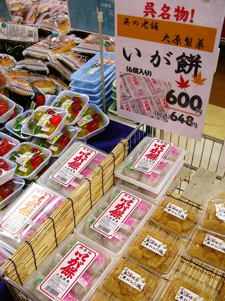 2016_08_11安芸阿賀:藤三 大原製菓いが餅
