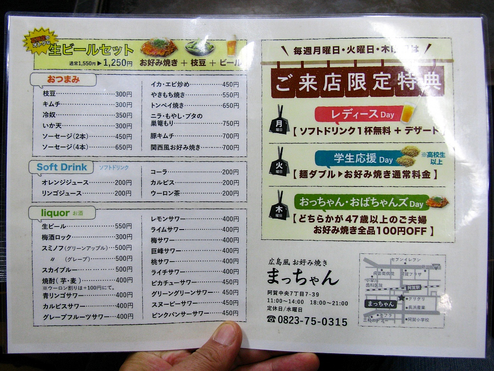 2016_08_13安芸阿賀:まっちゃん (8)