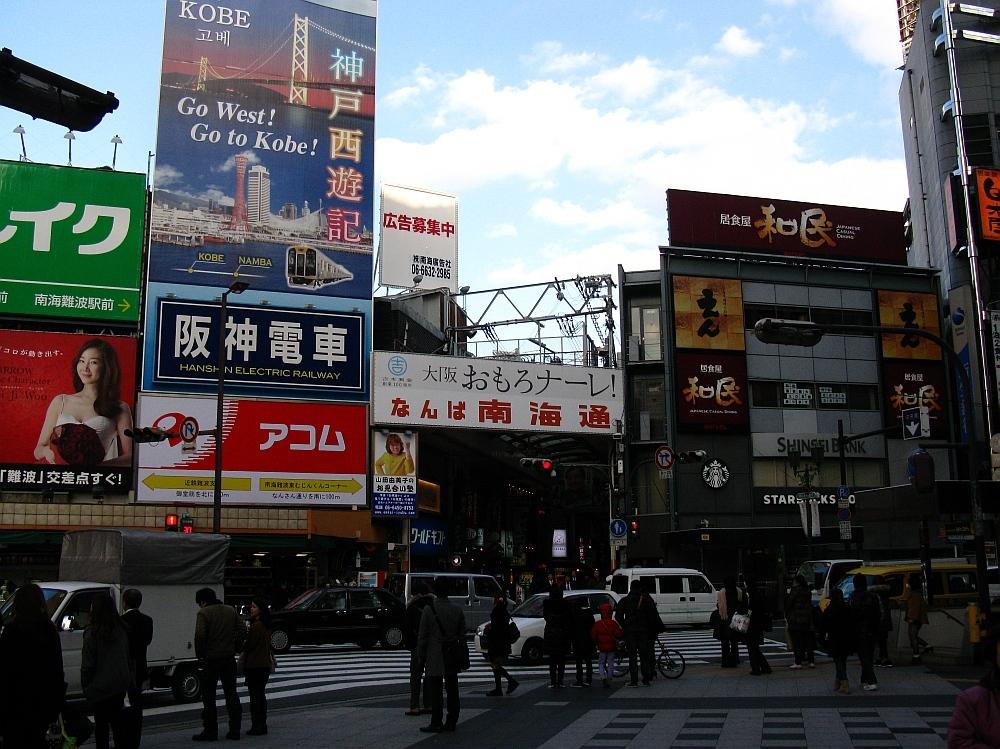 大阪2013-01-11■難波 (7)