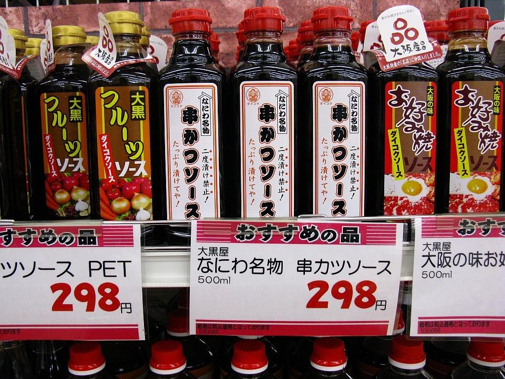 大阪2013-01-11■難波- (15)