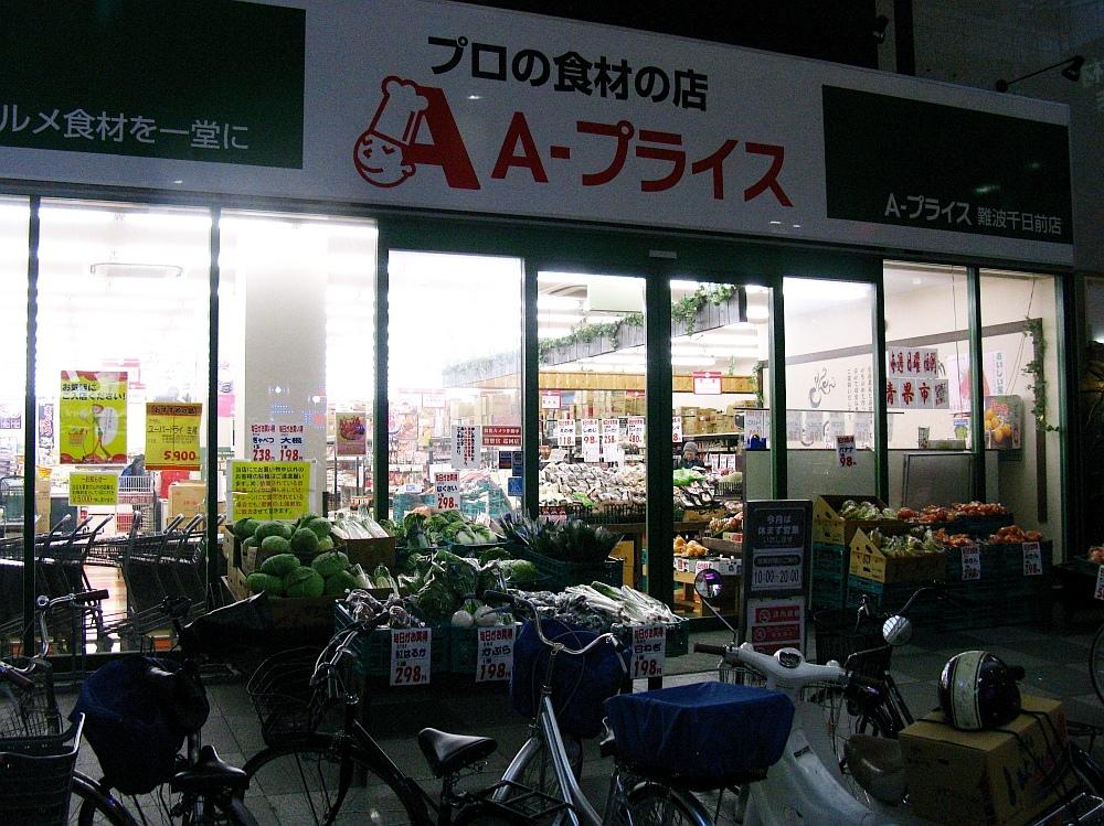 大阪2013-01-11■難波- (13)