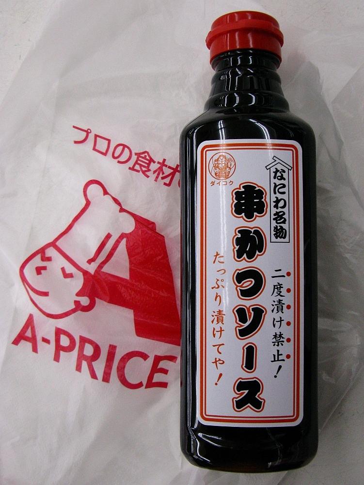 大阪2013-01-11■難波- (16)