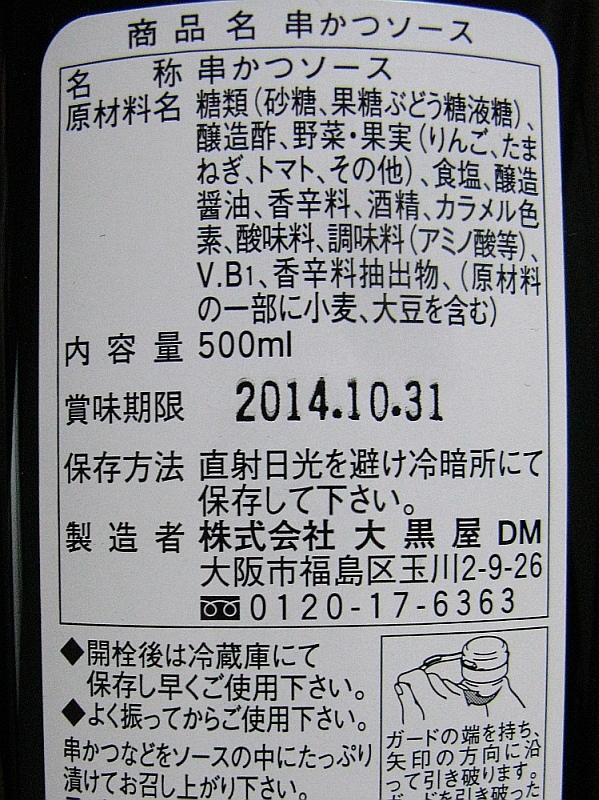 大阪2013-01-11■難波- (18)