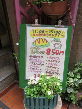 喫茶&食事アン03