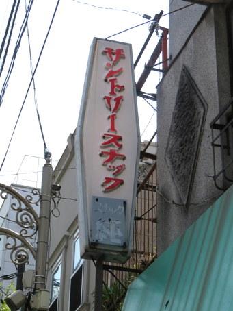西荻窪駅周辺16