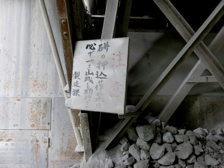奥多摩工業氷川工場18